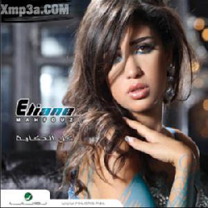 Kol El Hekaya - البوم كل الحكايه