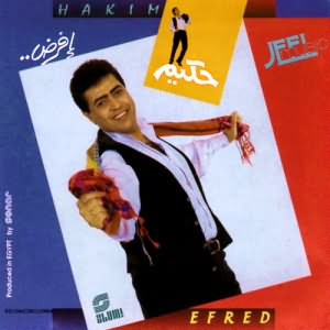 Efred - إفرض