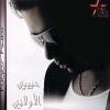 Habiby El Awalany - 2006 - Ramy Sabry