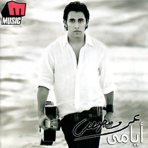 Yady El Gheba - يادى الغيبه