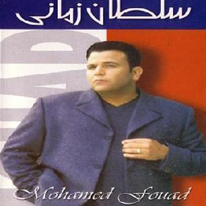 Soltan Zamany - سلطان زمانى