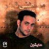 Aisheen - 2000 - Mostafa Amar