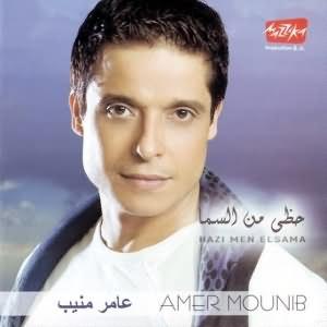 Hazi Men El Sama - حظى من السما