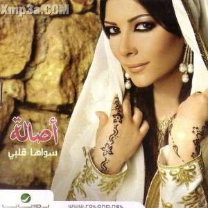 Sawaha Galbi - البوم سواها قلبى