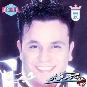 El Leil El Hady - الليل الهادى