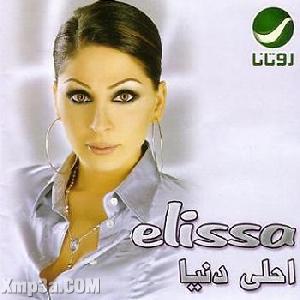 Ahla Donia - البوم احلى دنيا