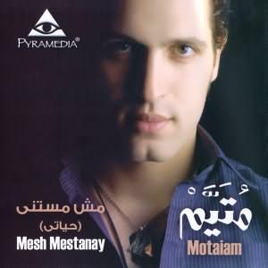 Mesh Mestany - مش مستني