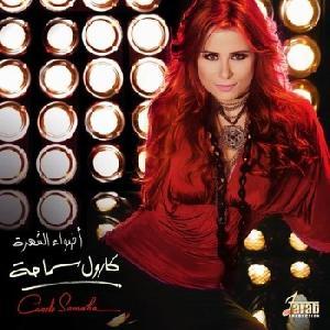 Adwa2 El Shohra - البوم اضواء الشهره