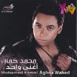 Aghna Wa7ed
