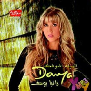 El Laila Ashofak