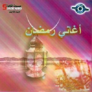 Ramadan Songs (Classic)