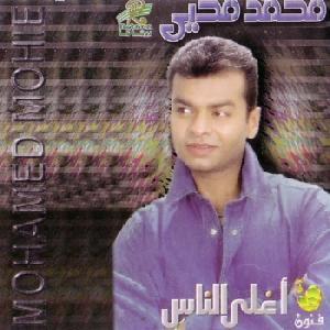 Aghla El Nas