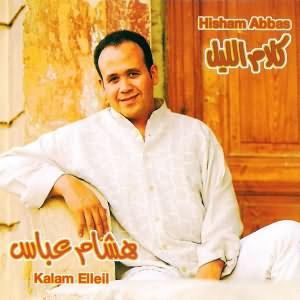 Kalam Elleil - البوم كلام الليل