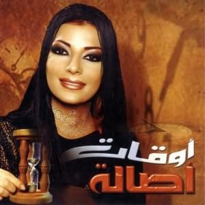 Yes3ed Sabahak - يسعد صباحك