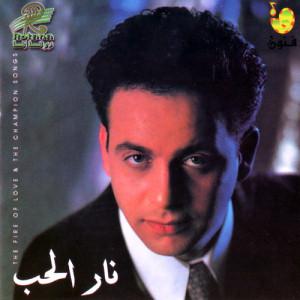 Nar El Hob - نار الحب