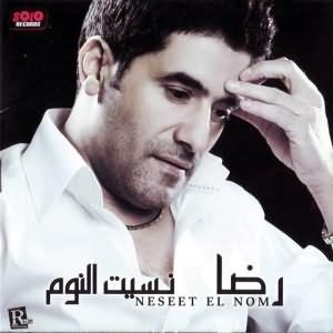 Neseet El Noom - البوم نسيت النوم