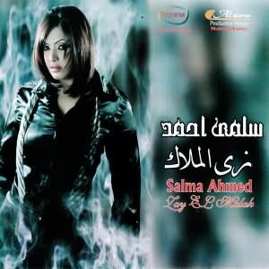 Zay El Malak - زى الملاك