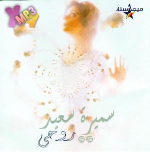 Albi Lazem Ymout - قلبى لازم يموت