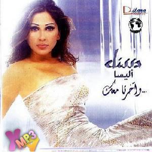 W Akherta Ma3ak - واخرتا معك