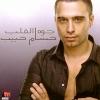 Gowa El Alb - 2008 - Hossam Habib