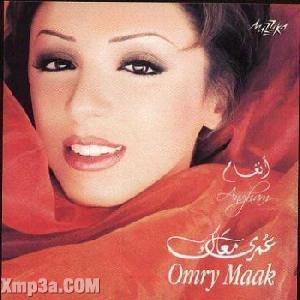 3omry Ma3ak - البوم عمرى معاك