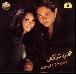 Teheb Tor2os - 2008 - Ahmed FT Bassant