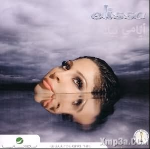 Khod Balak 3alaya