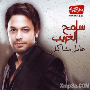 3amel Mashakel