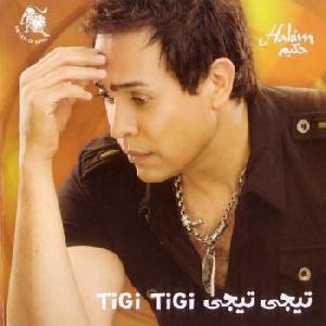 Tigy Tigy - البوم تيجى تيجى