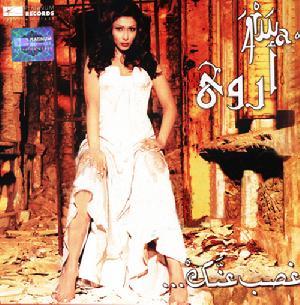 Banat El Nass - بنات الناس