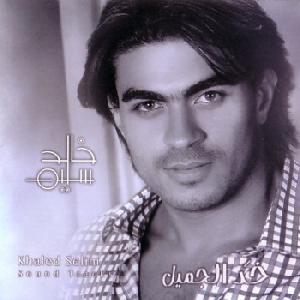 Khad El Gamil - البوم خد الجميل