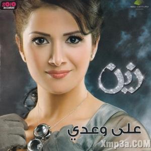 3ala Wa3di - على وعدى