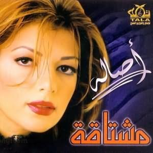 Moshta2a - البوم مشتاقه