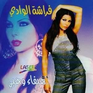 Farashet El Wady - فراشة الوادى