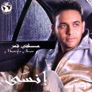 Kanet Habibty - كانت حبيبتى