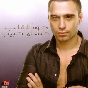Gowa El Alb - البوم جوه القلب