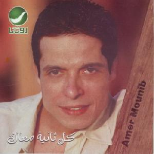 Kol Sania Ma3ak - كل ثانيه معاك