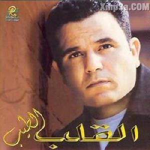 El Alb El Tayeb - القلب الطيب