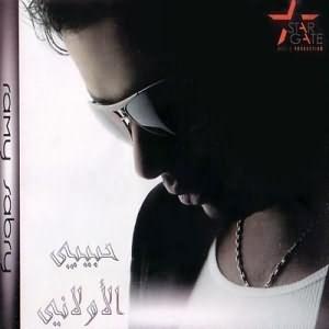 Habiby El Awalany - البوم حبيبى الاولانى