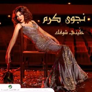 Khallini Shoufak - البوم خلينى شوفك