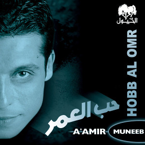 Hob El Omr - البوم حب العمر