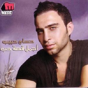Agmal Qesset Hob - اجمل قصة حب