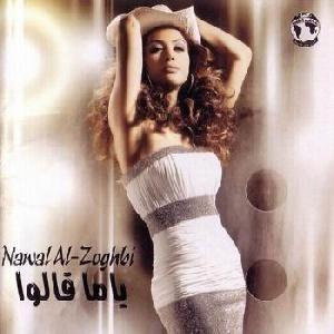 Aghla El Habayeb - اغلى الحبايب