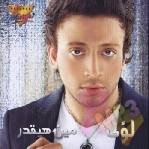Meen Haye2dar