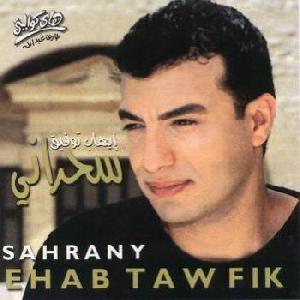 Sahrany - البوم سحرانى