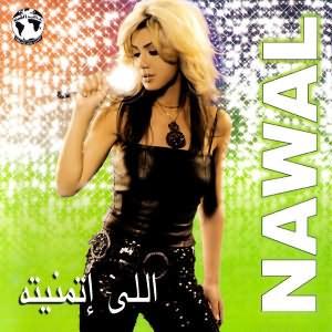 Elli Etmanetoh - اللى اتمنيته