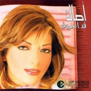 Kad El Horof - البوم قد الحروف