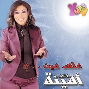 3ala Meen