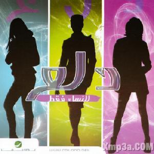 Dala3 (Only For Women) - البوم دلع للنساء فقط