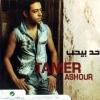 Had Beyheb - 2008 - Tamer Ashour